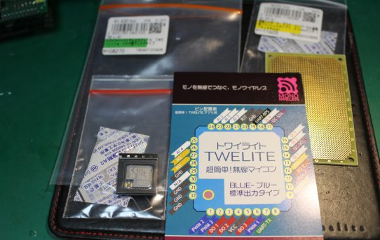 【パワーメーター2019】TWELITE Blue表面実装試し<DIP無しで開発>