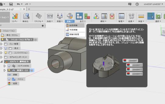【Fusion360】軸受けの解析<接触と剛体モード難しい>
