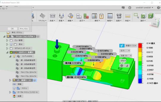 【Fusion360】中華ロードセルを応力解析検証<その4検証OK>