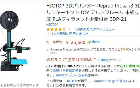 【3dp】hictop3dp-11故障修理ついでに3dp-21購入<2台体制>