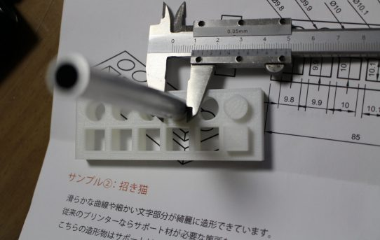【3DP】RAISE3Dプリンタサンプル入手<精度良し>