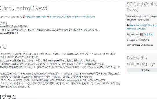 【パワーメーター2019】mbed OS2 SDカードではまった<KenjiArai様へ感謝>